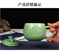 政德龙泉青瓷带盖莲花办公杯