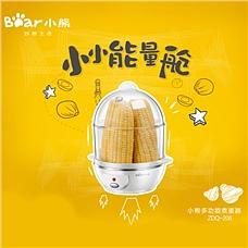 Bear/小熊 煮蛋器ZDQ-206