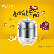 Bear/小熊 煮蛋器ZDQ-A06W1
