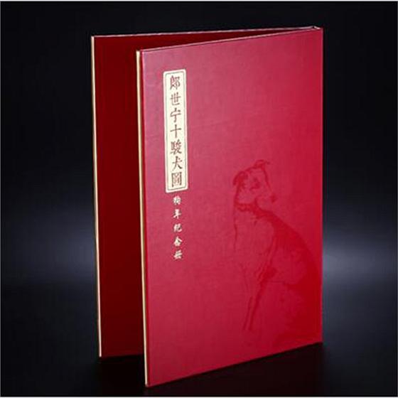 郎世宁十骏犬图钞型银条纪念册