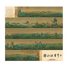 故宫《千里江山图》丝绸钞券版