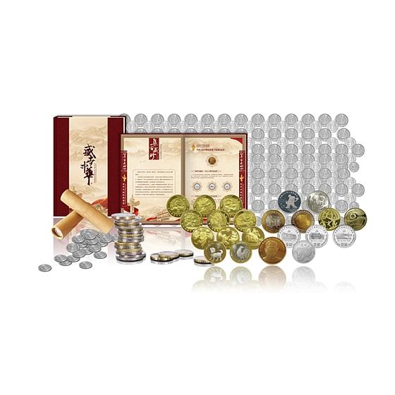 盛世中華中國硬幣精品珍藏集