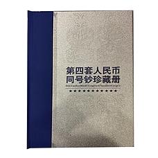 第四套人民币珍藏册