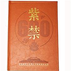 紫禁600周年邮票纪念册