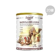 戴姆樂高鈣益生菌配方駝奶粉