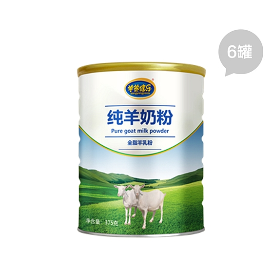 羊養健樂純羊奶粉組