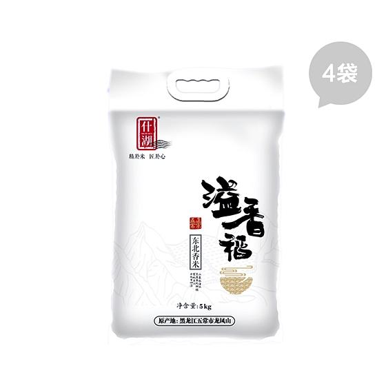 什湖溢香稻五常大米組