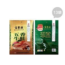 宝聚源五香牛肚美味组