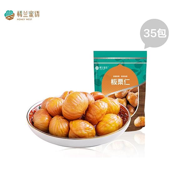 樓蘭蜜語香甜軟糯板栗仁組