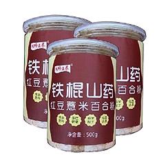 粮珍益养山药红豆薏米百合粉