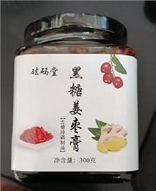 黑糖姜枣膏套组