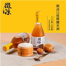 微凉12度手酿糯米半甜酒