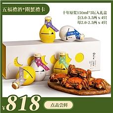 黄关五福礼盒*大闸蟹礼盒818