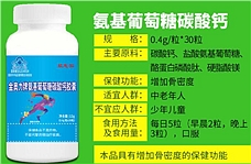 金奥力氨糖加钙超值组